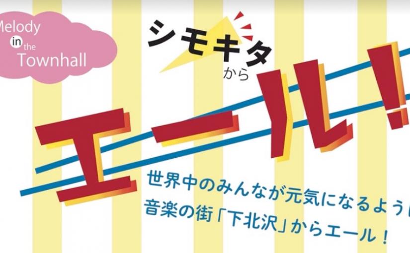 シモキタからエールを!! 「古関裕而の世界」開催!