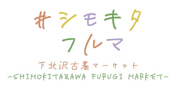 待望の第2弾!下北沢古着マーケット-Shimokitazawa FURUGI Market-開催