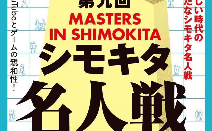 第九回シモキタ名人戦