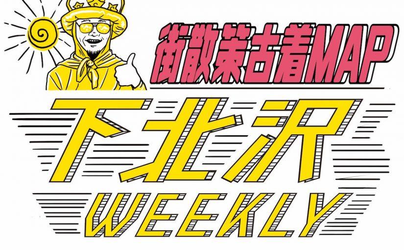 今の下北沢がもっともっと楽しくお得になる!下北沢WEEKLY 10/12発行号
