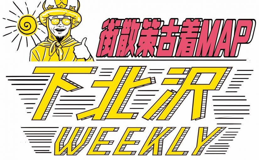 今の下北沢がもっともっと楽しくお得になる!下北沢WEEKLY 11/24発行号