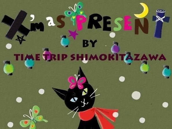 X'mas PRESENT BY TIME TRIP SHIMOKITAZAWA