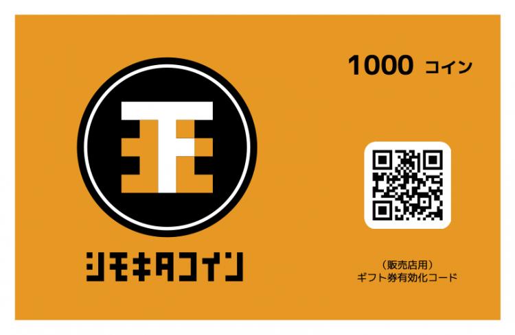 シモキタコインギフト券 販売開始!!