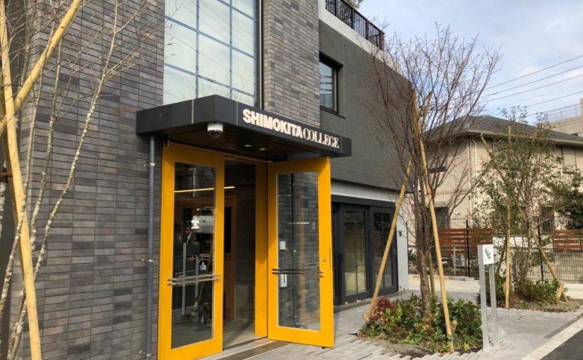 居住型教育施設とは?!12月1日「SHIMOKITA COLLEGE」開業