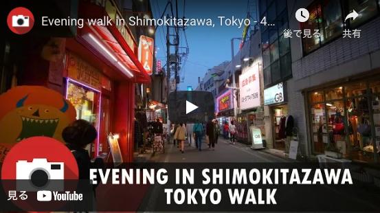 下北沢のオススメ街歩き動画5選!こんな時だから自宅にいながらシモキタ体験!