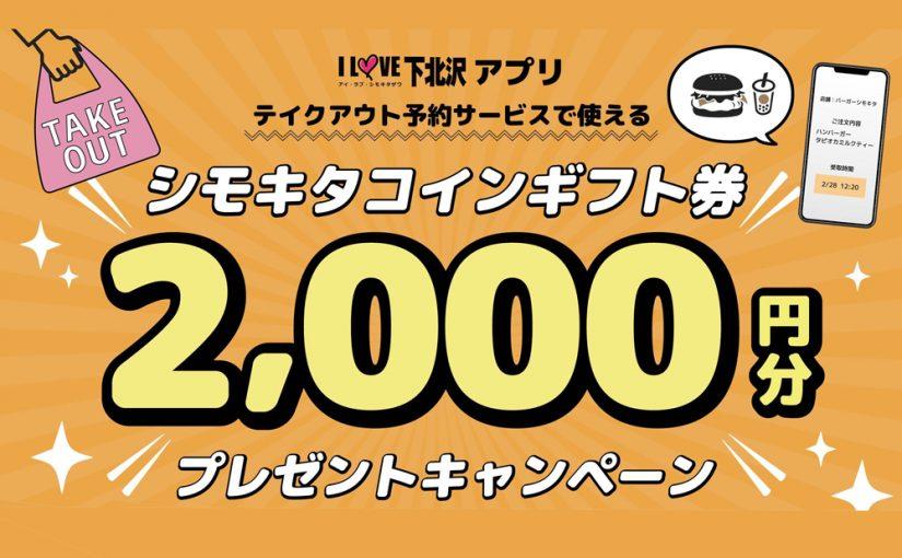 【先着限定】テイクアウト予約で使える!シモキタコインギフト券プレンゼントキャンペーン実施中!
