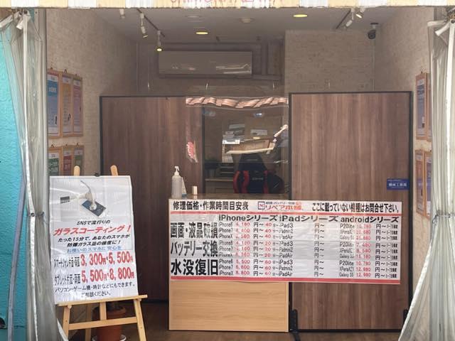 iPhone修理 リペア本舗 下北沢店