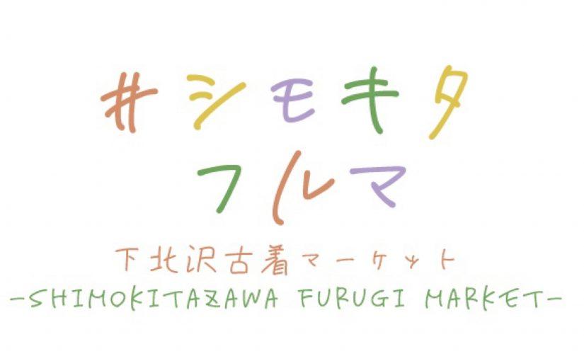 「下北沢古着マーケット-Shimokitazawa FURUGI Market-」vol.3