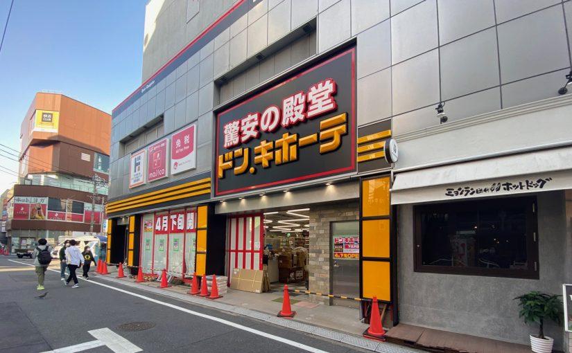 4/28(水)「ドン・キホーテ下北沢店」オープン!