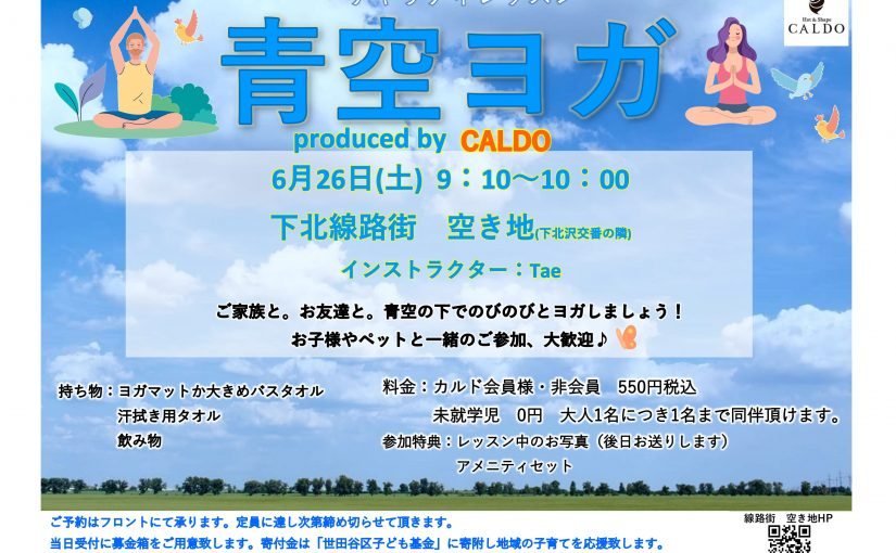 青空ヨガ produced by CALDO@下北線路街空き地