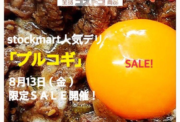 8月13日(金)限定SALE開催!!@Stock mart