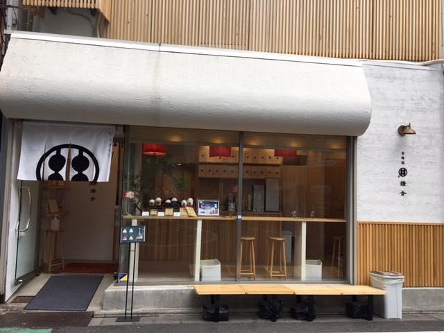 甘味処鎌倉 下北沢店